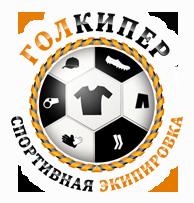 Голкипер — футбольная экипировка в Краснодарском крае и ЮФО